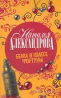 Белка в колесе Фортуны (м). Наталья Александрова