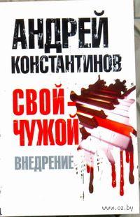 Свой - чужой. Часть 2. Внедрение (м). Андрей Константинов