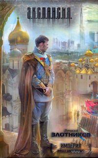 Империя. Виват император!. Роман Злотников