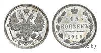15 копеек 1915 ВС