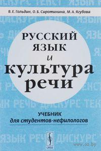 Русский язык и культура речи. Учебник для студентов-нефилологов