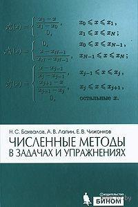Численные методы в задачах и упражнениях. Н. Бахвалов, А. Лапин, Е. Чижонков
