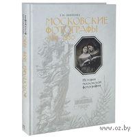 Московские фотографы. 1839-1930. История московской фотографии