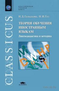 Теория обучения иностранным языкам. Лингводидактика и методика. Наталья Гальскова, Надежда Гез