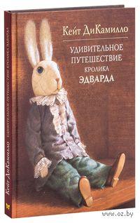 Удивительное путешествие кролика Эдварда. Кейт ДиКамилло