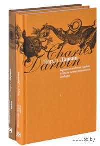 Происхождение видов путем естественного отбора (комплект из 2 книг)