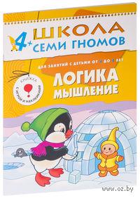 Логика, мышление. Для занятий с детьми от 4 до 5 лет. Дарья Денисова