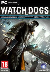 Watch_Dogs. Специальное издание