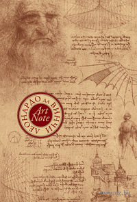 Леонардо да Винчи. Блокнот (Графика)