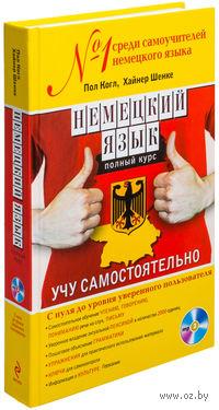 Немецкий язык. Полный курс. Учу самостоятельно (+ CD)
