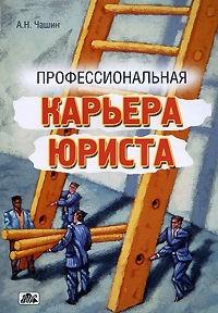 Профессиональная карьера юриста. Александр Чашин