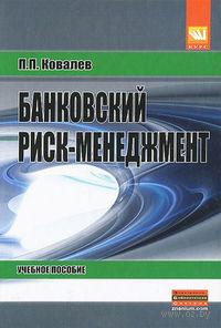 Банковский риск-менеджмент. Петр Ковалев