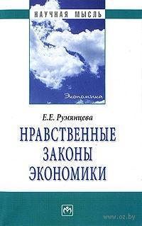 Нравственные законы экономики. Елена Румянцева