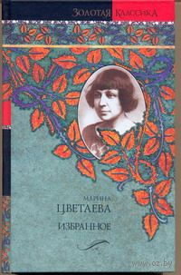 Марина Цветаева. Избранное