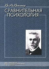 Сравнительная психология. Владимир Вагнер