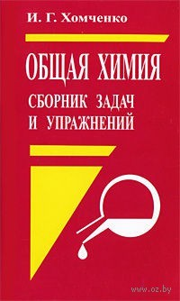 Общая химия. Сборник задач и упражнений. Иван Хомченко
