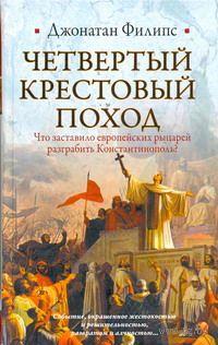 Четвертый крестовый поход. Джонатан Филипс