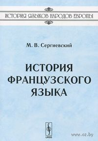 История французского языка. Максим Сергиевский