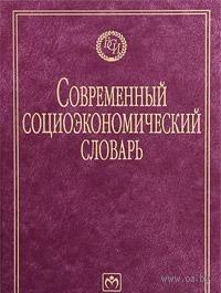 Современный социоэкономический словарь. Борис Райзберг
