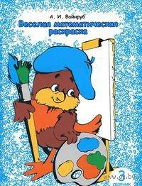Веселая математическая раскраска. 3 сборник. Анна Вайнруб