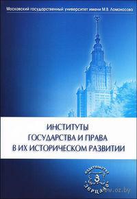 Институты государства и права в их историческом развитии