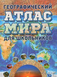 Географический атлас мира для школьников