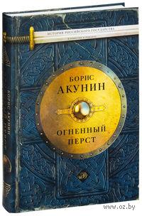 История Российского государства. Том 1. Часть 2. Огненный перст