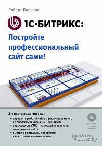 1С-Битрикс. Постройте профессиональный сайт сами! (+ CD). Роберт Басыров