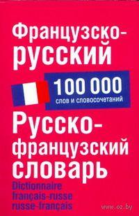 Французско-русский. Русско-французский словарь. О. Раевская