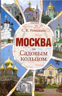 Москва за Садовым кольцом. Сергей Романюк