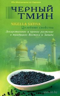 Черный тмин. Nigella sativa. Целебные свойства. Лекарственное и пряное растение в традициях Востока и Запада. Мирзакарим ал-Карнаки