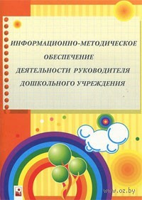 Информационно-методическое обеспечение деятельности руководителя дошкольного учреждения. Т. Скилкова