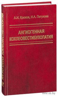 Ангиогенная кохлеовестибулопатия. А. Крюков, Наталья Петухова