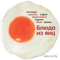 Блюда из яиц. Карла Барди