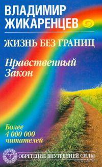 Жизнь без Границ. Нравственный закон. Владимир Жикаренцев