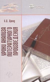 Уроки анализа литературного произведения. Б. Дрозд