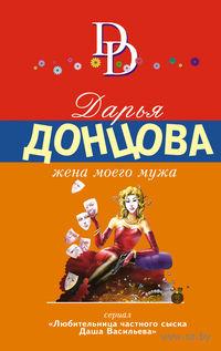 Жена моего мужа (м). Дарья Донцова