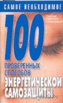 100 проверенных способов энергетической самозащиты. Л. Конева