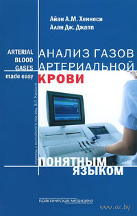 Анализ газов артериальной крови понятным языком. Алан Джапп, Айан Хеннеси