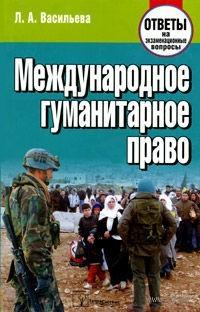 Международное гуманитарное право. Лариса Васильева