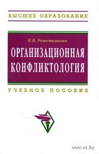 Организационная конфликтология. Кира Решетникова