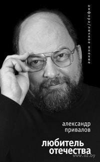 Любитель Отечества. Александр Привалов