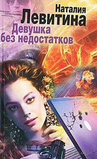 Девушка без недостатков (м). Наталия Левитина