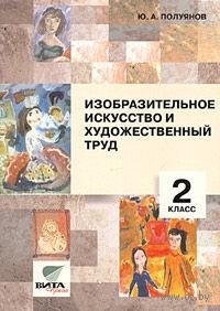 Изобразительное искусство и художественный труд. 2 класс. Пособие для учителя. Юрий Полуянов