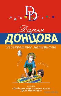 Несекретные материалы (м). Дарья Донцова