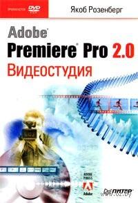 Видеостудия Adobe Premiere Pro 2.0 (+ DVD)