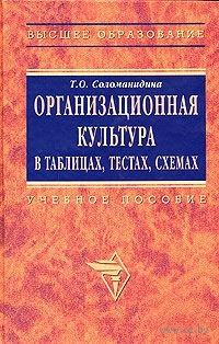 Организационная культура в таблицах, тестах, схемах. Т. Соломанидина