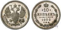 10 копеек 1903 СПБ АР