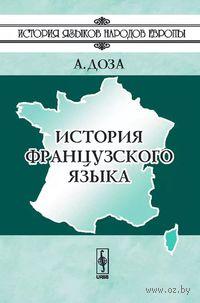 История французского языка. Альберт Доза