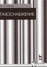 Газоснабжение. Александр Ионин